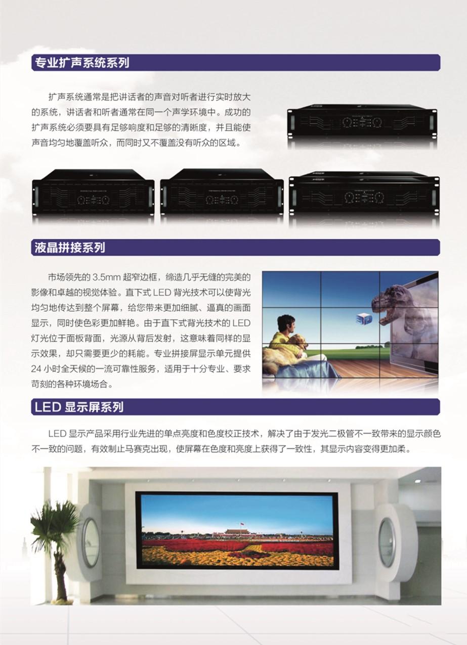 大屏显示系统2.jpg