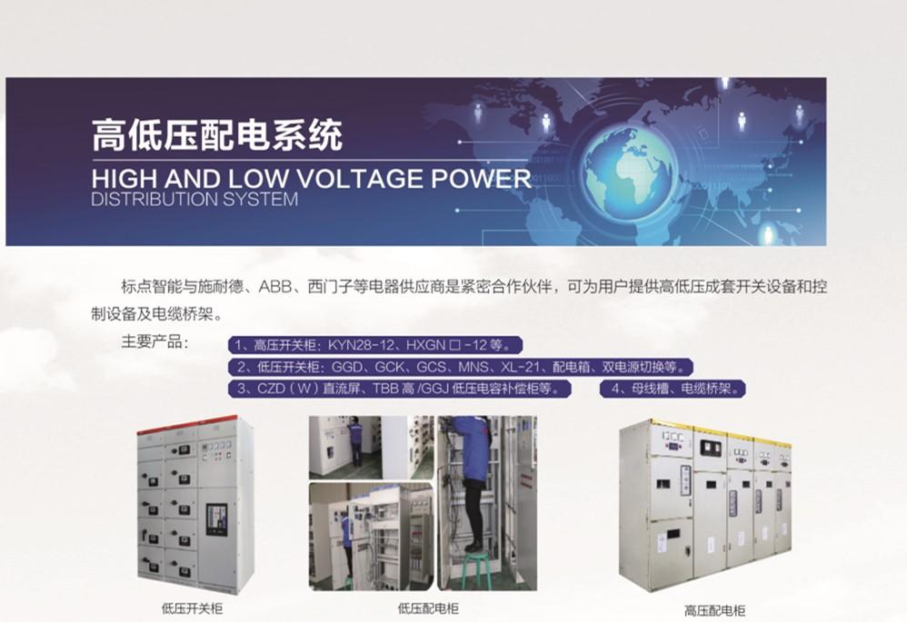 高低压配电系统.jpg