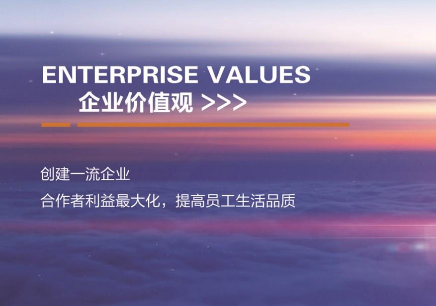 企业价值观.jpg